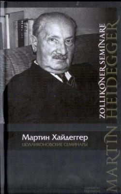 «Цолликоновские семинары» Мартина Хайдеггера
