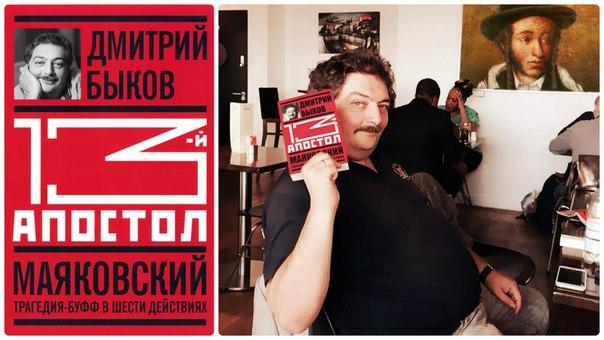 Быков дмитрий мастер класс